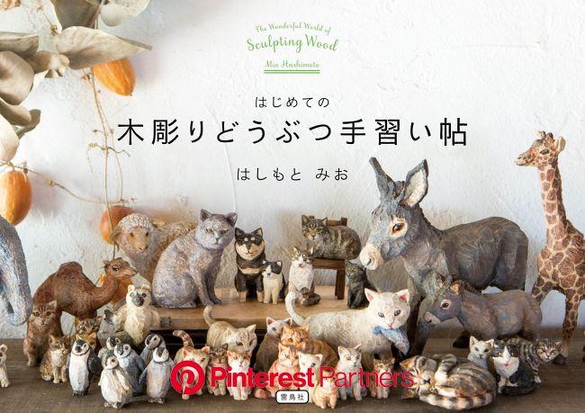 Amazon.co.jp: はじめての木彫りどうぶつ手習い帖: はしもとみお: 本 | 木彫り, 動物の彫刻, 木彫りアート