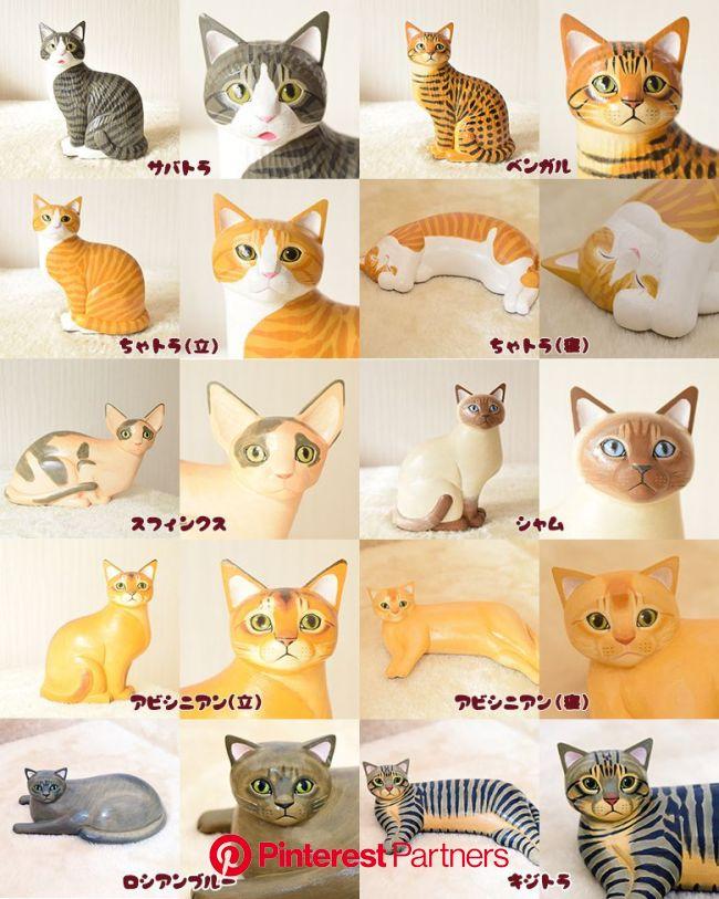 【楽天市場】木で猫/木で作ったリアルなねこちゃんの置物/作家作品/手彫り:オリジナルキャットタワー Mau | 猫のデザイン, 猫, 猫 置物